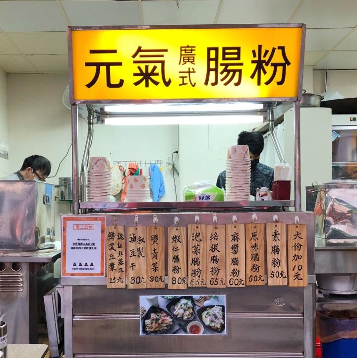 元氣廣式腸粉 Rice Noodle Roll