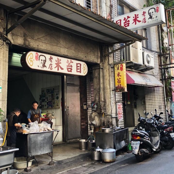 條仔米苔目 Tiao Zai Rice Noodle