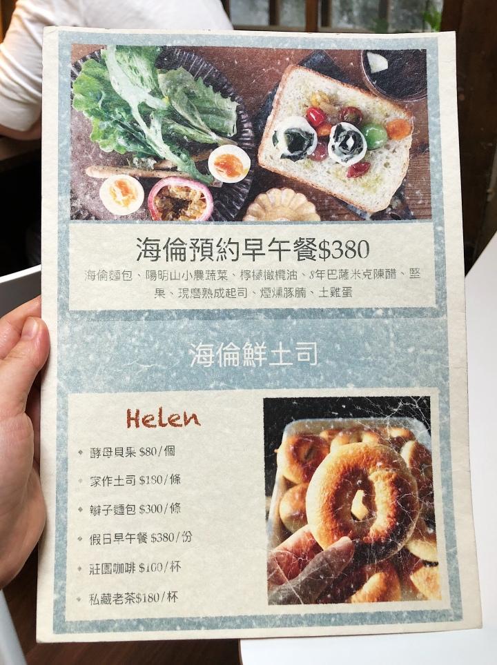 中山18 海倫鮮土司 菜單 menu