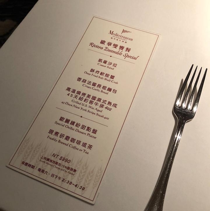 歐華酒店 地中海牛排館 The Riviera Hotel Mediterranean Steak House