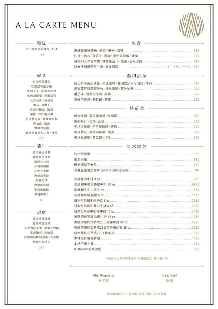 wildwood_menu_a la carte