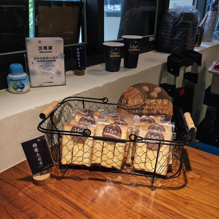 豐盛號 炭烤土司/紅茶牛奶 (雙城店)